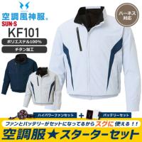 【服とデバイスセット】サンエス 空調風神服 KF101 チタン加工長袖ブルゾン[20SS]+リチウムイオンバッテリセット+ファンセット(デバイスはセレクタで選択下さい)│SUN-S