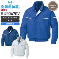 【服のみ単品】サンエス 空調風神服 KU90470V ファンネット付き長袖ブルゾン(T/C)[20SS]│SUN-S