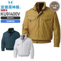 【服のみ単品】サンエス 空調風神服 KU91400V ファンネット付き長袖ブルゾン(綿100%)[20SS]│SUN-S