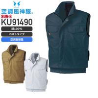 【服のみ単品】サンエス 空調風神服 KU91490 ベスト(綿100%)[20SS]│SUN-S