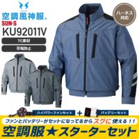 【服とデバイスセット】サンエス 空調風神服 KU92011V ファンネット付き長袖ブルゾン(CVC)[20SS]+リチウムイオンバッテリセット+ファンセット(デバイスはセレクタで選択下さい)│SUN-S
