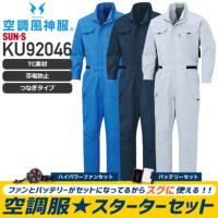 【服とデバイスセット】サンエス 空調風神服 KU92046 つなぎ(T/C)[20SS]+リチウムイオンバッテリセット+ファンセット(デバイスはセレクタで選択下さい)│SUN-S
