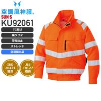 【服のみ単品】サンエス 空調風神服 KU92061 高視認性長袖ブルゾン[20SS]│SUN-S