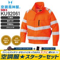 【服とデバイスセット】サンエス 空調風神服 KU92061 高視認性長袖ブルゾン[20SS]+リチウムイオンバッテリセット+ファンセット(デバイスはセレクタで選択下さい)│SUN-S