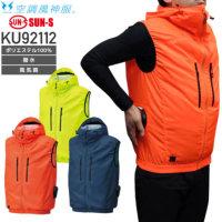【服のみ単品】サンエス KU92112 空調風神服 フード付きベスト(ポリエステル100%)