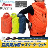【服とデバイスセット】サンエス KU92112 空調風神服 フード付きベスト(ポリエステル100%)