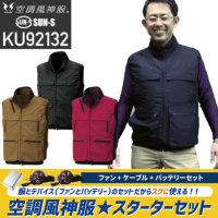【服とデバイスセット】サンエス KU92132 空調風神服 ベスト