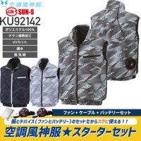 【服とデバイスセット】サンエス KU92142 空調風神服 チタン加工ベスト