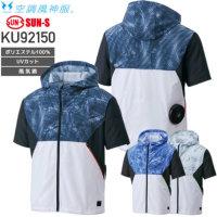 【服のみ単品】サンエス KU92150 空調風神服 フード付き半袖ブルゾン