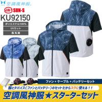 【服とデバイスセット】サンエス KU92150 空調風神服 フード付き半袖ブルゾン