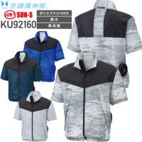 【服のみ単品】サンエス KU92160 空調風神服 半袖ブルゾン