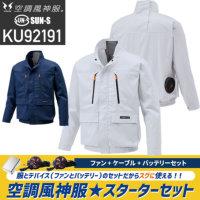 【服とデバイスセット】サンエス KU92191 空調風神服 長袖ブルゾン