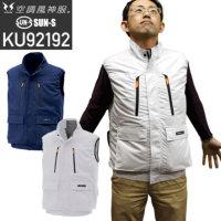 【服のみ単品】サンエス KU92192 空調風神服 ベスト