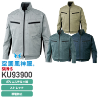 【服のみ】サンエス 空調風神服 KU93900(CVCストレッチ)長袖ブルゾン[19SS]│SUN-S
