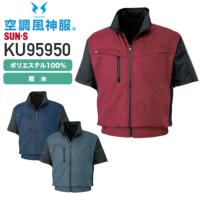 【服のみ】サンエス 空調風神服 KU95950 半袖ブルゾン(ポリエステル100%)[19SS]│SUN-S