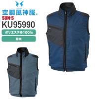 【服のみ】サンエス 空調風神服 KU95990 ベスト(ポリエステル100%)[19SS]│SUN-S