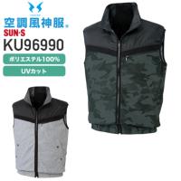 【服のみ】サンエス 空調風神服 KU96990 ベスト(ポリエステル100%)[19SS]│SUN-S