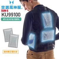 サンエス KU99100 アイスベスト(保冷剤2個付き)[19SS]│SUN-S