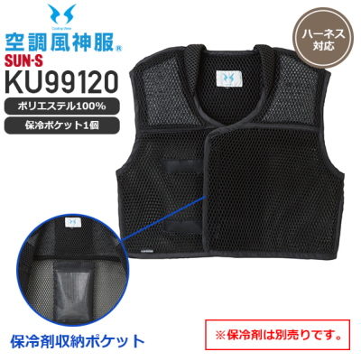 空調風神服 KU99120 風神ベスト(スペーサーベスト)(保冷ポケット1個)[20SS]│サンエス