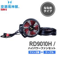 サンエス 空調風神服 RD9010H ハイパワーファンセット(ななめ)[20SS]│SUN-S