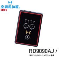 サンエス 空調風神服 RD9090AJ リチウムイオンバッテリー単体[20SS]│SUN-S