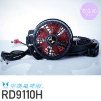 サンエス RD9110H 空調風神服 ハイパワーファンセット(ななめ)│SUN-S