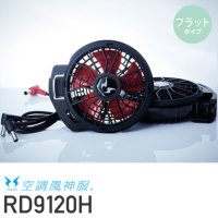 サンエス RD9120H 空調風神服 フラットハイパワーファンセット(フラット)│SUN-S