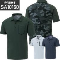 サンエス SA10160 半袖クーリングポロシャツ