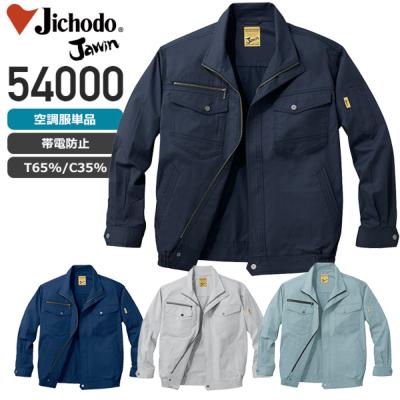 【服のみ】Jawin 54000 空調服™ 6097 長袖ブルゾン(T/C)[19SS]│自重堂(ジャウィン)