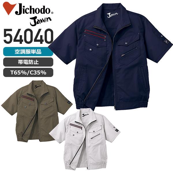 【服のみ】Jawin 54040 空調服™ 6097 半袖ブルゾン(T/C)[19SS]│自重堂(ジャウィン)
