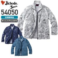 【服のみ】Jawin 54050 空調服™ 6097 長袖ブルゾン(ポリエステル100%)[19SS]│自重堂(ジャウィン)
