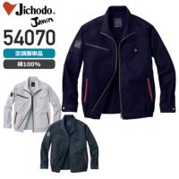 【服のみ】Jawin 54070 空調服™ 6097 長袖ブルゾン(綿100%)[19SS]│自重堂(ジャウィン)