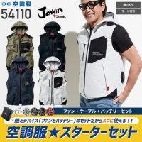 自重堂 54110 空調服ベスト(フード付)綿100%│Jawin・ジャウィン+[パワースタートキット