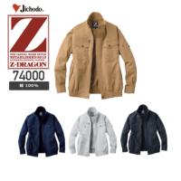自重堂 74000 空調服長袖ブルゾン(綿100%)[18SS]│Z-DRAGON,ジードラゴン