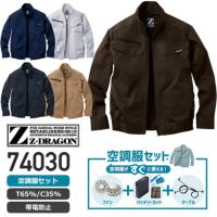 【セット】Z-DRAGON 74030 空調服™ 6097 長袖ブルゾン(T/C)+ワンタッチファン(2個)+リチウムイオン大容量バッテリーセット(LIULTRA1)+空調服用ケーブル(RD9261)[19SS]│自重堂(ジードラゴン)