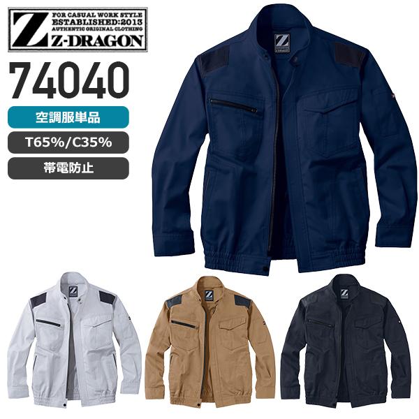 【服のみ】Z-DRAGON 74040 空調服™ 6097 長袖ブルゾン(T/C)[19SS]│自重堂(ジードラゴン)