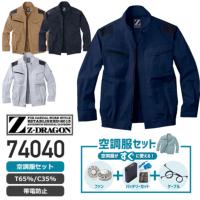 【セット】Z-DRAGON 74040 空調服™ 6097 長袖ブルゾン(T/C)+ワンタッチファン(2個)+リチウムイオン大容量バッテリーセット(LIULTRA1)+空調服用ケーブル(RD9261)[19SS]│自重堂(ジードラゴン)