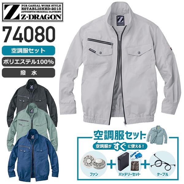 【セット】Z-DRAGON 74080 空調服™ 6097 長袖ブルゾン(ポリエステル100%)+ワンタッチファン(2個)+リチウムイオン大容量バッテリーセット(LIULTRA1)+空調服用ケーブル(RD9261)[19SS]│自重堂(ジードラゴン)