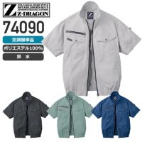 【服のみ】Z-DRAGON 74090 空調服™ 6097 半袖ブルゾン(ポリエステル100%)[19SS]│自重堂(ジードラゴン)