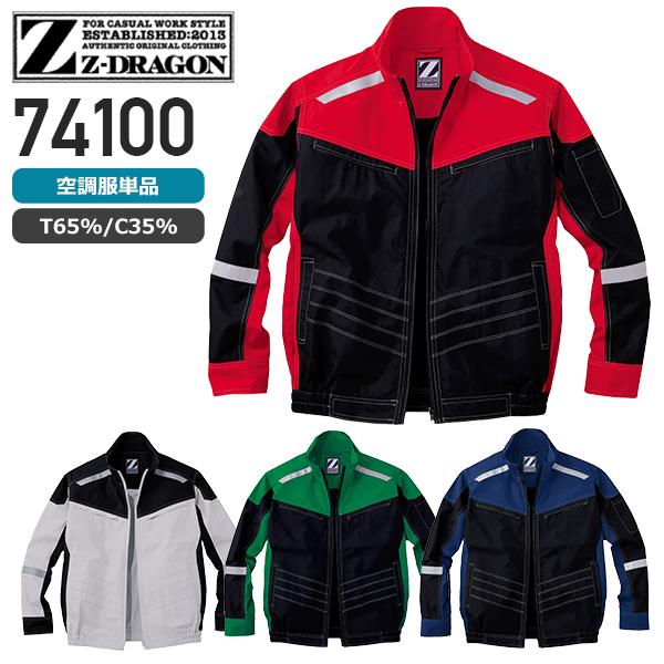 【服のみ】Z-DRAGON 74100 空調服™ 6097 長袖ブルゾン(T/C)[19SS]│自重堂(ジードラゴン)