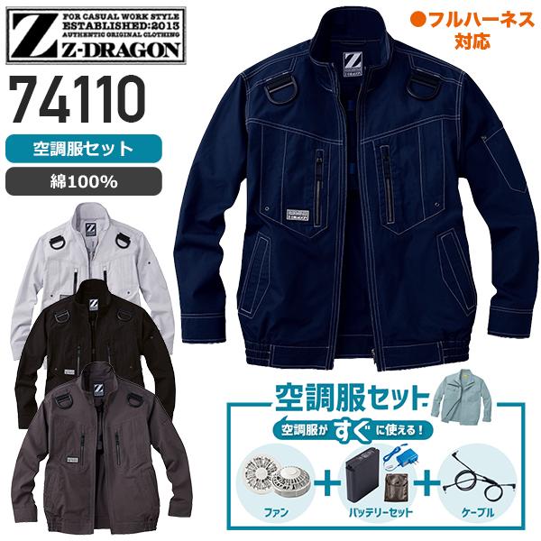 【セット】Z-DRAGON 74110 空調服™ 6097 長袖ブルゾン(綿100%)+ワンタッチファン(2個)+リチウムイオン大容量バッテリーセット(LIULTRA1)+空調服用ケーブル(RD9261)[19SS]│自重堂(ジードラゴン)