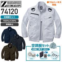 【セット】Z-DRAGON 74120 空調服™ 6097 長袖ブルゾン・フルハーネス対応(T/C)+ワンタッチファン(2個)+リチウムイオン大容量バッテリーセット(LIULTRA1)+空調服用ケーブル(RD9261)[19SS]│自重堂(ジードラゴン)