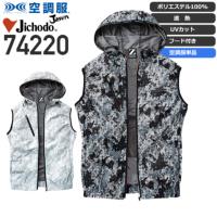 【服のみ】自重堂 74220 空調服™ ベスト(チタン遮熱加工−3℃)(フード付)[20SS]│Z-DRAGON(ジードラゴン)