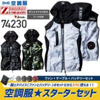 【服とデバイスセット】自重堂 74230 空調服ベスト(フード付)ポリエステル100%