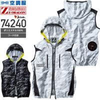 【服のみ単品】自重堂 74240 空調服ベスト(フード付)ポリエステル100%
