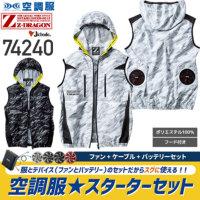【服とデバイスセット】自重堂 74240 空調服ベスト(フード付)ポリエステル100%