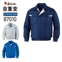 自重堂 87010 配色空調服長袖ブルゾン(ポリエステル100%)[18SS]