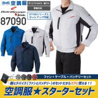 【服とデバイスセット】自重堂 87090空調服長袖ブルゾン(T/C)