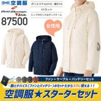 【服とデバイスセット】自重堂 87500レディース空調服長袖ジャンパー(T/C)