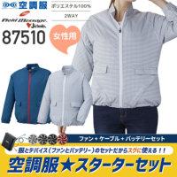 【服とデバイスセット】自重堂 87510レディース空調服長袖ジャケット(ポリエステル100%)